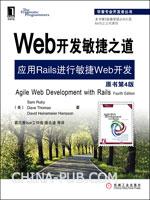 Web开发敏捷之道:应用Rails进行敏捷Web开发(原书第4版)