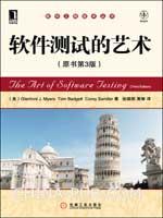 软件测试的艺术(原书第3版)