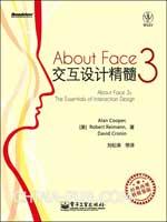 About Face3交互设计精髓(经典再现软精装版)