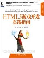 HTML 5游戏开发实践指南