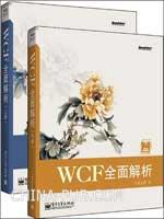 WCF全面解析(上、下册)