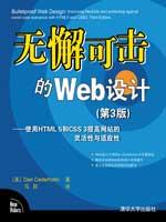 无懈可击的Web设计——使用HTML 5和CSS 3提高网站的灵活性与适应性(第3版)