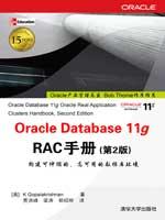 Oracle Database 11g RAC手册(第2版)