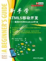 新手学HTML5移动开发——面向iOS和Android平台