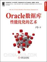 Oracle数据库性能优化的艺术