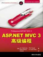 ASP.NET MVC 3高级编程