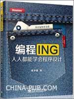 编程ING:人人都能学会程序设计(全彩)