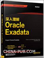 深入理解Oracle Exadata