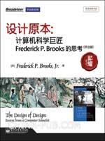 设计原本:计算机科学巨匠Frederick P.Brooks的思考(评注版)