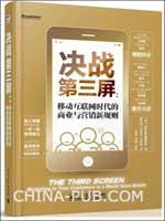 决战第三屏:移动互联网时代的商业与营销新规则