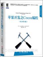 苹果开发之Cocoa编程(原书第4版)