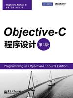 《Objective-C 程序设计(第4版)》