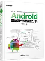 《Android系统源代码情景分析》