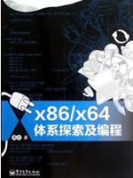 《x86/x64体系探索及编程》