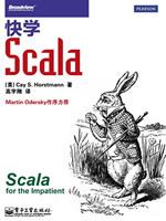 《快学Scala》