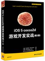 iOS5 cocos2d游戏开发实战