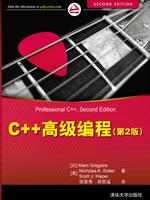 C++高级编程(第2版)