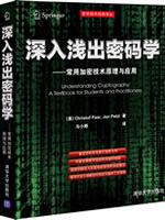 深入浅出密码学:常用加密技术原理与应用