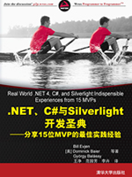 .NET、C#与Silverlight开发圣典——分享15位MVP的最佳实践经验