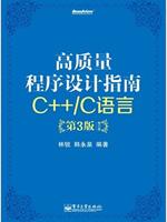 《高质量程序设计指南:C++/C语言》