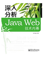 《深入分析Java Web技术内幕》
