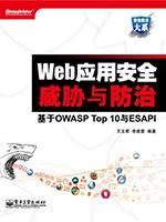《Web应用安全威胁与防治——基于OWASP Top 10与ESAPI》