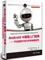 《Android 4编程入门经典:开发智能手机与平板电脑应用》