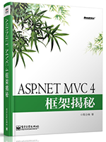 《ASP.NET MVC 4框架揭秘》