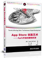 《App Store创赢艺术——Apple开发的赚钱机密》