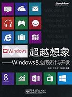 《超越想象——Windows 8应用设计与开发 (全彩)》