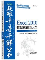 《Excel 2010 数据透视表大全》