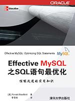 《Effective MySQL之SQL语句最优化》