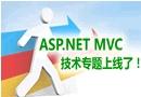 ASP.NET MVC专题
