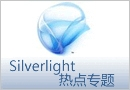 Sliverlight专题